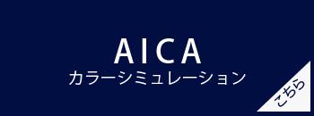 AICAカラーシュミレーションはこちら
