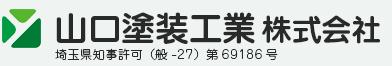 山口塗装工業株式会社